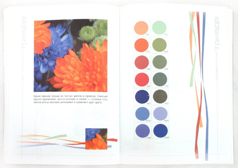 Иллюстрация 1 из 13 для Гармония цвета   Лабиринт - книги. Источник: Лабиринт