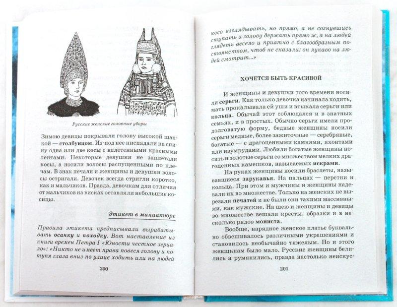 Иллюстрация 1 из 10 для Я познаю мир. Этикет во все времена - А. Яковлев   Лабиринт - книги. Источник: Лабиринт