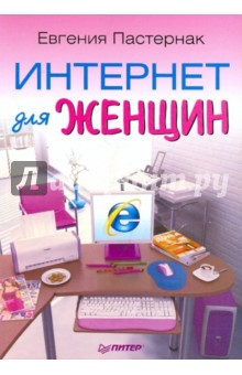 Пастернак Евгения Борисовна Интернет для женщин