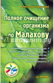 Кородецкий Александр Владимирович Полное очищение организма по Малахову