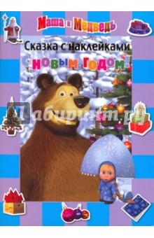 Иманова Н. Сказка с наклейками: С Новым годом. Маша и Медведь