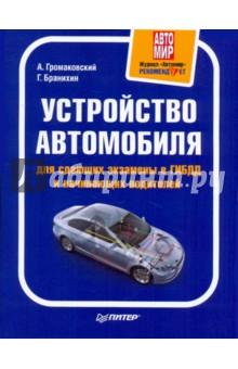 Громаковский Алексей Алексеевич Устройство автомобиля для сдающих экзамены в ГИБДД и начинающих водителей