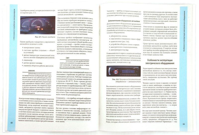 Иллюстрация 1 из 9 для Устройство автомобиля для сдающих экзамены в ГИБДД и начинающих водителей - Алексей Громаковский | Лабиринт - книги. Источник: Лабиринт