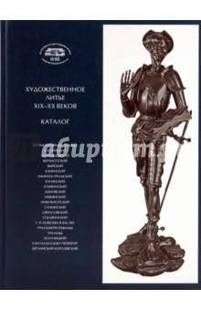 Губкин О. П., Шайдурова Г. П. Художественное литье XIX-XX веков