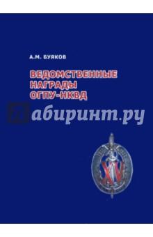 Ведомственные награды ОГПУ-НКВД: 1932-1940 гг. Часть 2