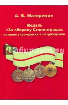 Медаль За оборону Сталинграда : история учреждения и награждения