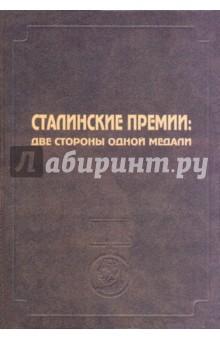 Сталинские премии: две стороны одной медали