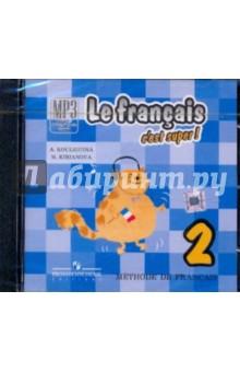 Твой друг французский язык. 2 класс (CDmp3)