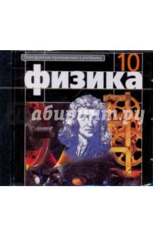 Мякишев Геннадий Яковлевич Физика 10 класс. Электронное приложение к учебнику (CDpc)