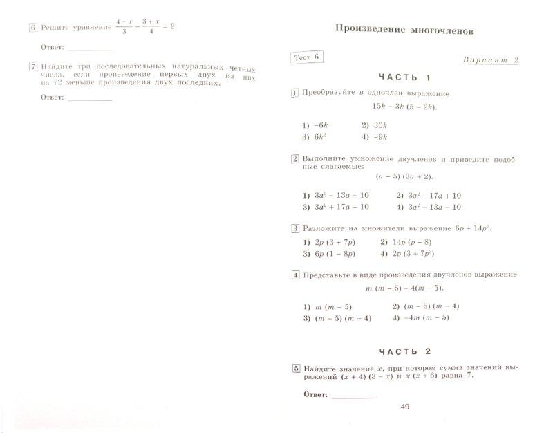 Иллюстрация 1 из 5 для Алгебра. 7 класс. Тематические тесты - Дудницын, Кронгауз | Лабиринт - книги. Источник: Лабиринт