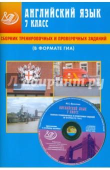 Веселова Ю.С. Сборник тренировочных и проверочных заданий. Английский язык. 7 класс (в формате ГИА) (+CD)