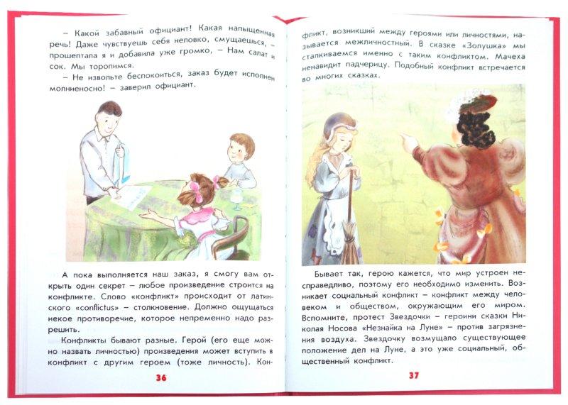Иллюстрация 1 из 5 для Волшебный мир книги - Л. Хорькова | Лабиринт - книги. Источник: Лабиринт