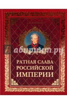 Бегунова Алла Игоревна Ратная слава Российской империи
