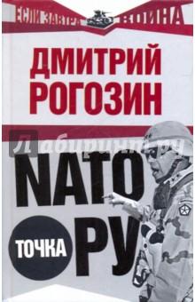 Рогозин Дмитрий Олегович НАТО точка Ру
