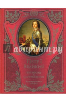 Брикнер Александр Густавович Император Петр I: Его жизнь и царствование
