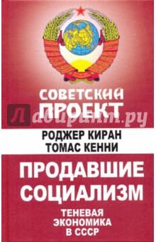 Киран Рожджер, Кенни Томас Продавшие социализм. Теневая экономика в СССР