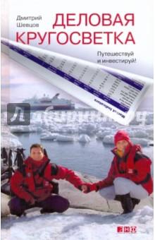 Шевцов Дмитрий Деловая кругосветка