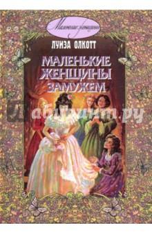 Олкотт Луиза Мэй Маленькие женщины замужем