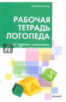 Пятница Татьяна Викторовна Рабочая тетрадь логопеда: загадки, рифмовки, скороговорки