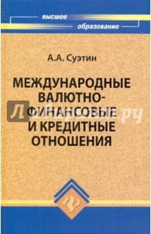 Суэтин Александр Алексеевич Международные валютно-финансовые и кредитные отношения