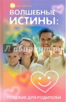 Силенок Инна Казимировна Волшебные истины: пособие для родителей