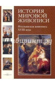 История мировой живописи. Том 14: Итальянская живопись XVIII века