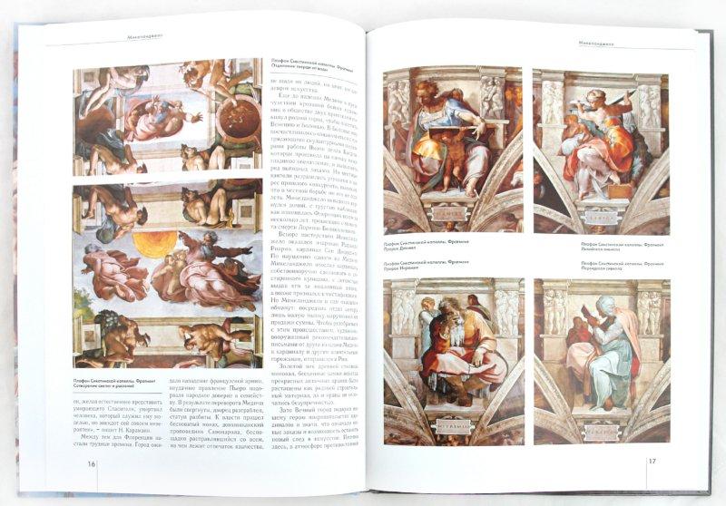 Иллюстрация 1 из 26 для Микеланджело - Екатерина Малинина   Лабиринт - книги. Источник: Лабиринт