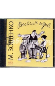 Веселая игра. Рассказы 1930-х - 1940-х годов (CDmp3)Классическая отечественная литература<br>Михаил Зощенко (1894-1958) - один из самых смешных русских писателей и одновременно один из самых загадочных. Его юмор необычен и не позволяет толковать себя однозначно. И хотя народный язык его персонажей, восхищавший читателей 30-х годов прошлого века, остался в прошлом, созданные автором образы живут доныне. В сборник вошли произведения: Сторож, Доктор медицины, Испытание героев, Врачевание и психика, Западня и многие другие.<br>Читает: Вадим Яковлев.<br>Общее время звучания: 8 часов.<br>Этот диск может быть использован на:<br>- CD, VCD, DVD аппаратуре со встроенным декодером mp3<br>- компьютере, оборудованном звуковой картой CD, DVD - приводом и проигрывателем mp3.<br>