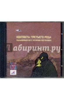 Контакты третьего рода - музыкально-литературная композиция о встрече инопланетян и людей (CDmp3) Вира-М