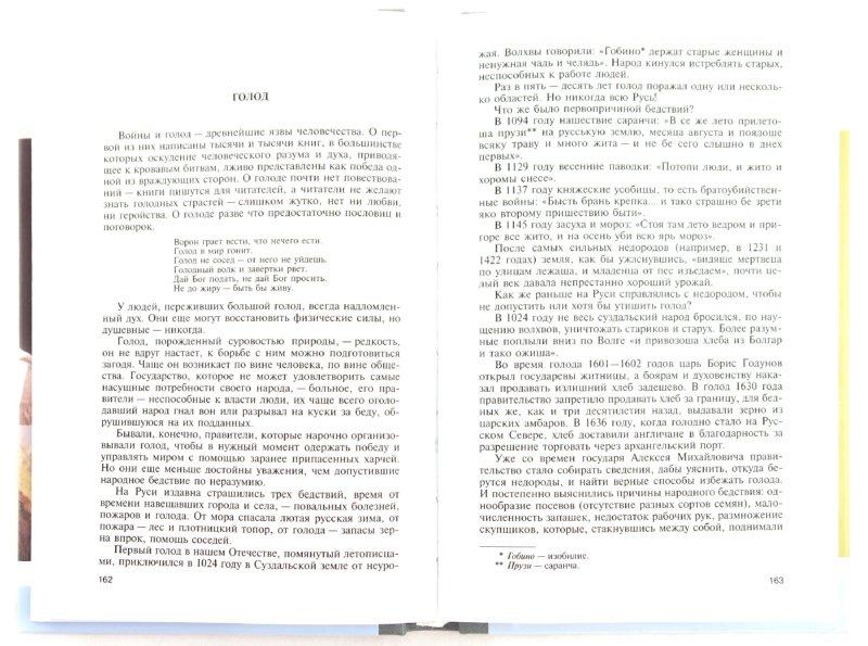 Иллюстрация 1 из 38 для Патриарх Тихон - Михаил Вострышев | Лабиринт - книги. Источник: Лабиринт