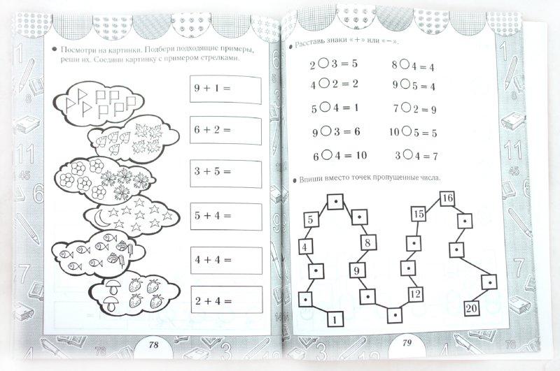 Иллюстрация 1 из 22 для Я считаю и решаю быстро. Пособие для детей 3-6 лет - Гаврина, Топоркова, Щербинина, Кутявина | Лабиринт - книги. Источник: Лабиринт
