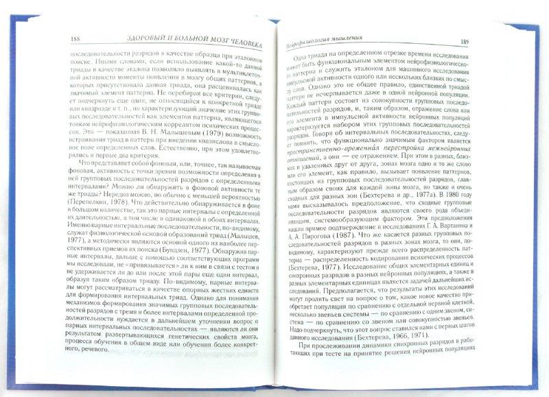 Иллюстрация 1 из 6 для Здоровый и больной мозг человека - Наталья Бехтерева | Лабиринт - книги. Источник: Лабиринт