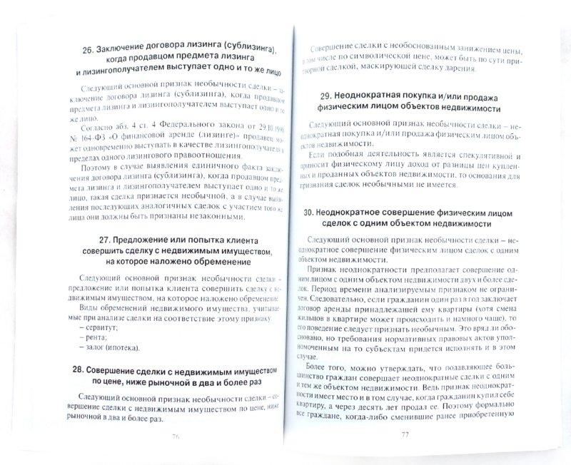 Иллюстрация 1 из 3 для Выявление необычных сделок как  метод противодействия отмыванию преступных доходов - Александр Чашин | Лабиринт - книги. Источник: Лабиринт