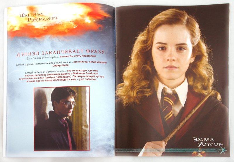 Иллюстрация 1 из 16 для Гарри Поттер и Принц-полукровка. Актеры и роли. Коллекция постеров | Лабиринт - книги. Источник: Лабиринт