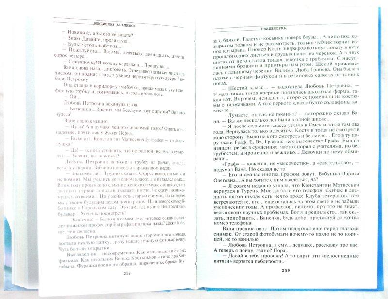 Иллюстрация 1 из 7 для Стальной волосок - Владислав Крапивин | Лабиринт - книги. Источник: Лабиринт