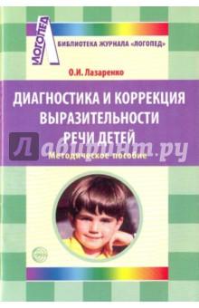 Диагностика и коррекция выразительности речи детей