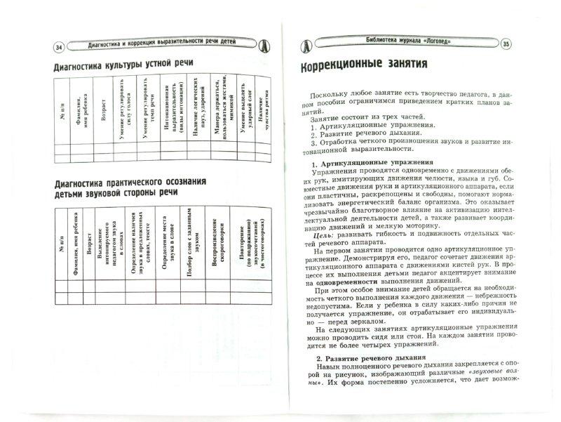 Иллюстрация 1 из 23 для Диагностика и коррекция выразительности речи детей - Ольга Лазаренко | Лабиринт - книги. Источник: Лабиринт