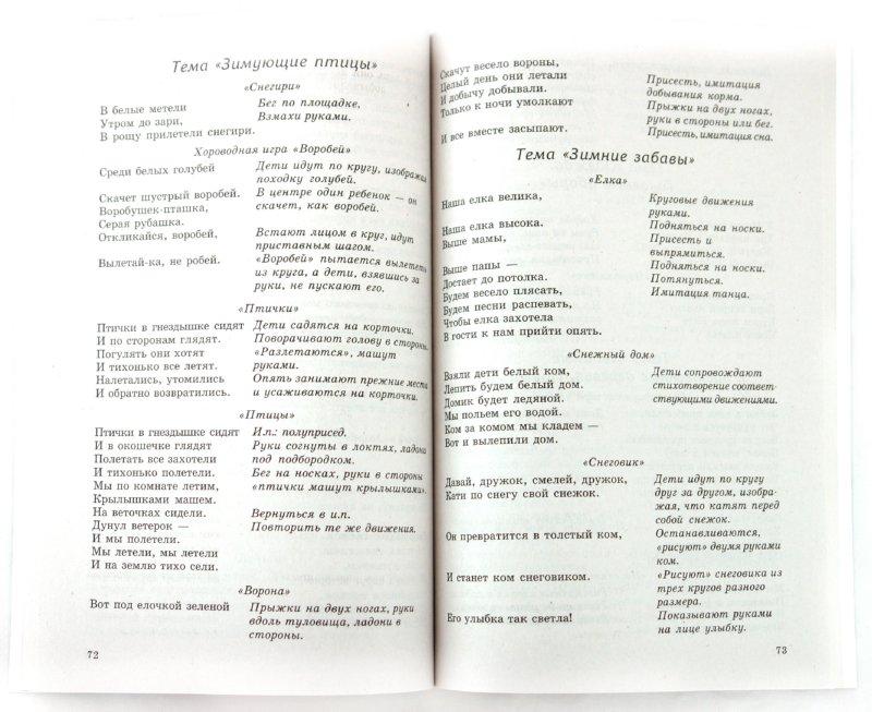 Иллюстрация 1 из 9 для Физическое и речевое развитие дошкольников - Вареник, Корлыханова, Китова   Лабиринт - книги. Источник: Лабиринт