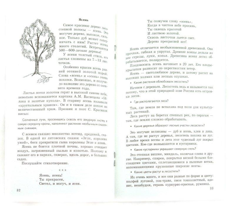 Иллюстрация 1 из 16 для Беседы о степи и лесостепи - Татьяна Шорыгина | Лабиринт - книги. Источник: Лабиринт