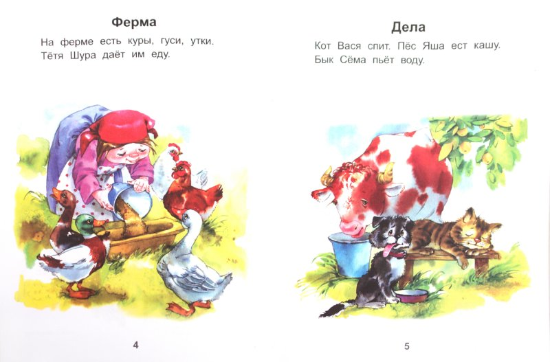 Иллюстрация 1 из 9 для Про ребят и про зверят: 1-й шаг - Анна Красницкая | Лабиринт - книги. Источник: Лабиринт