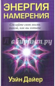 Энергия намеренияПопулярная психология<br>Автор рассматривает намерение как присущую универсальному разуму Вселенной силу, которая позволяет совершаться акту творения, как проявление энергетического поля, с которым Вы можете соединиться, чтобы стать со-творцом своей жизни.<br>Для широкого круга читателей.<br>