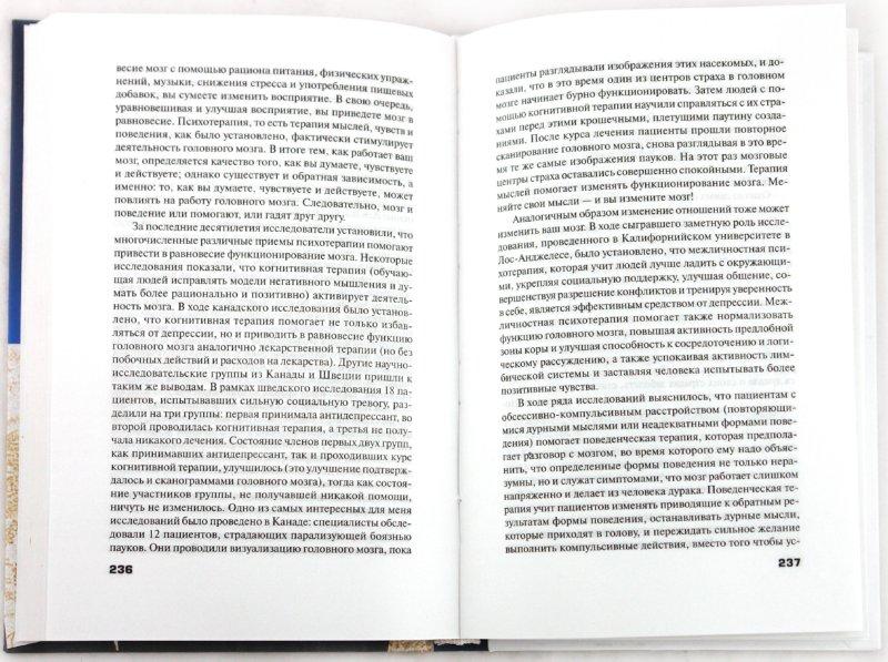 Иллюстрация 1 из 9 для Фитнес для мозга, или Как стать умнее - Дэниэль Эймен | Лабиринт - книги. Источник: Лабиринт