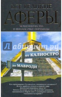Все великие аферы, мошенничества и финансовые пирамиды: от Калиостро до Мавроди