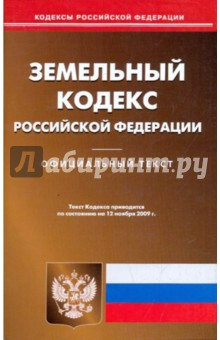 Земельный кодекс Российской Федерации на 12.11.09
