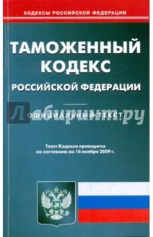 Таможенный кодекс Российской Федерации на 16.11.09
