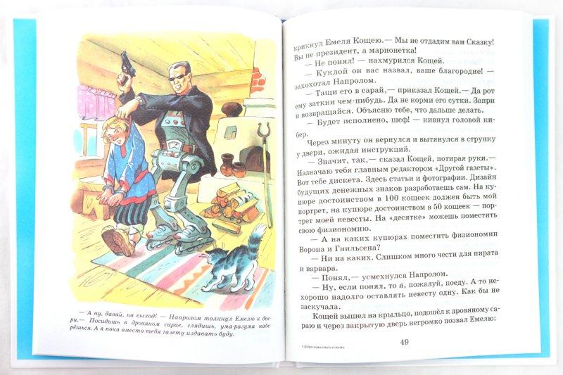 Иллюстрация 1 из 40 для Добро пожаловать в сказку! - Владимир Благов | Лабиринт - книги. Источник: Лабиринт