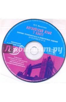 Английский язык. 7 класс. Сборник тренировочных и проверочных заданий (в формате ЕГЭ) (CD)