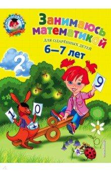 Занимаюсь математикой. Для детей 6-7 летОбучение счету. Основы математики<br>Основные задачи пособия - ознакомление ребенка с математическими понятиями слагаемое, сумма, уменьшаемое, вычитаемое, разность, однозначные/двузначные числа, четные/нечетные числа и обучение счету десятками, обозначению углов и сторон геометрических фигур, формирование представлений об объемных фигурах.<br>Упражнения по штриховке геометрических фигур ориентированы на развитие мелкой моторики руки и координации движений. Задания на выявление закономерностей в рядах чисел и фигур способствуют развитию логического мышления, внимания, памяти. <br>Пособие предназначено для занятий с детьми по подготовке к школе и предназначено воспитателям дошкольных образовательных учреждений, гувернерам и родителям.<br>Для старшего дошкольного возраста.<br>3-е издание, переработанное.<br>