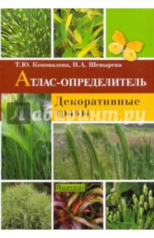 Атлас-определитель: Декоративные травы