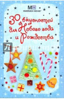 30 вкусностей для Нового года и Рождества